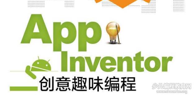 App Inventor编程环境:搭建App Inventor开发与测试环境-少儿编程教育网