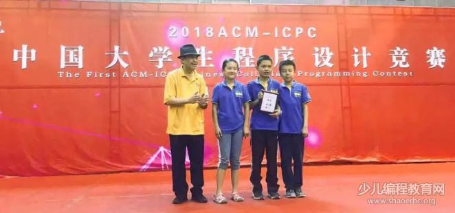 3名小学生参加ACM大学生程序设计大赛,表现出色斩获铜奖!