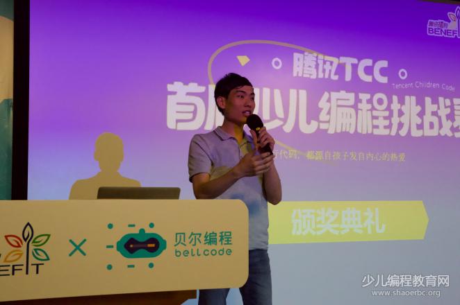 腾讯TCC-首届少儿编程挑战赛决赛&颁奖典礼圆满落幕!