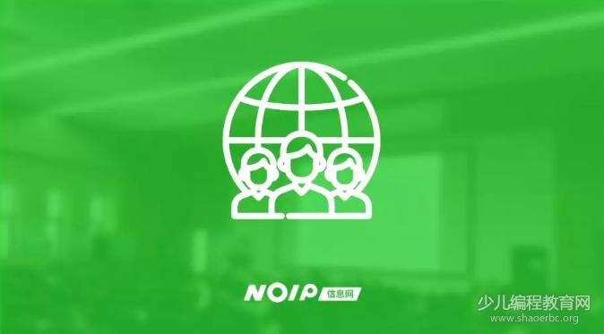 """关于举办2018第二届""""NOI 与中小学计算机教育""""论坛的通知-少儿编程教育网"""