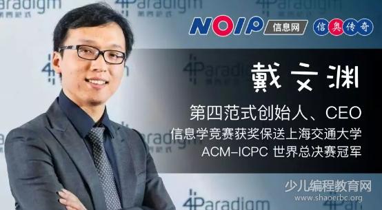 """戴文渊:信息学世界冠军,让""""人工智能""""不再冷门的科技大佬!"""
