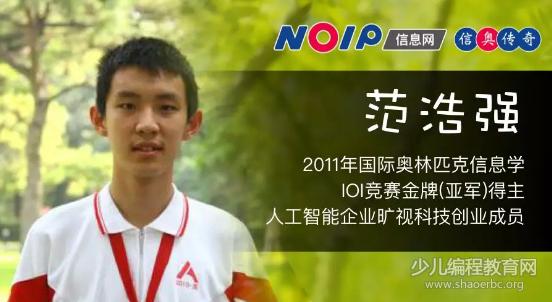范浩强:国家队的信息学奥赛小当家,投身人工智能产业研究