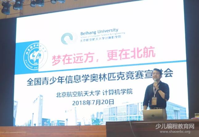 2018 NOI赛后:清华、北大等十五所顶尖高校上演抢人大战-少儿编程教育网