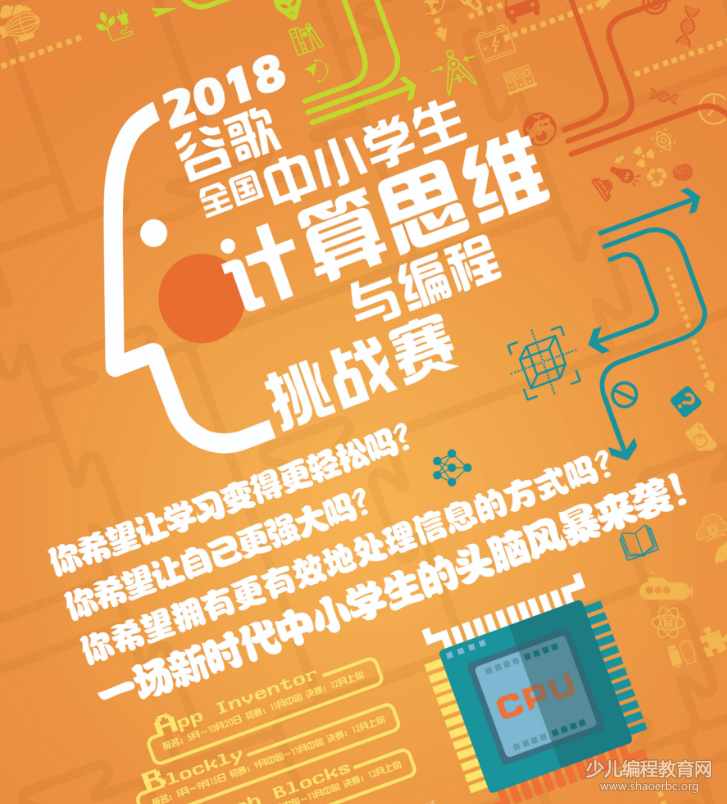 2018年谷歌中小学生计算思维与编程挑战赛,正在报名中!-少儿编程教育网