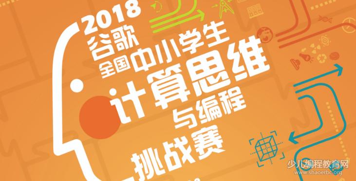 2018年谷歌中小学生计算思维与编程挑战赛,正在报名中!