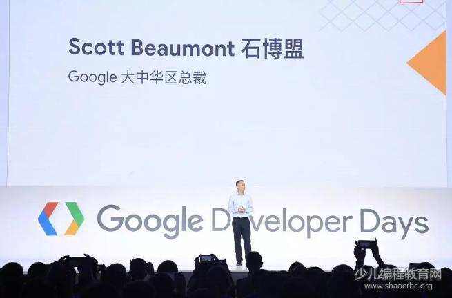 2018年Google谷歌开发者大会精彩回顾-少儿编程教育网
