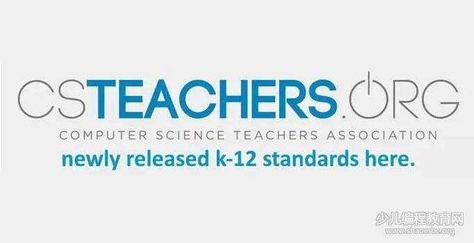美国K12阶段都在用的CSTA计算机科学教育标准