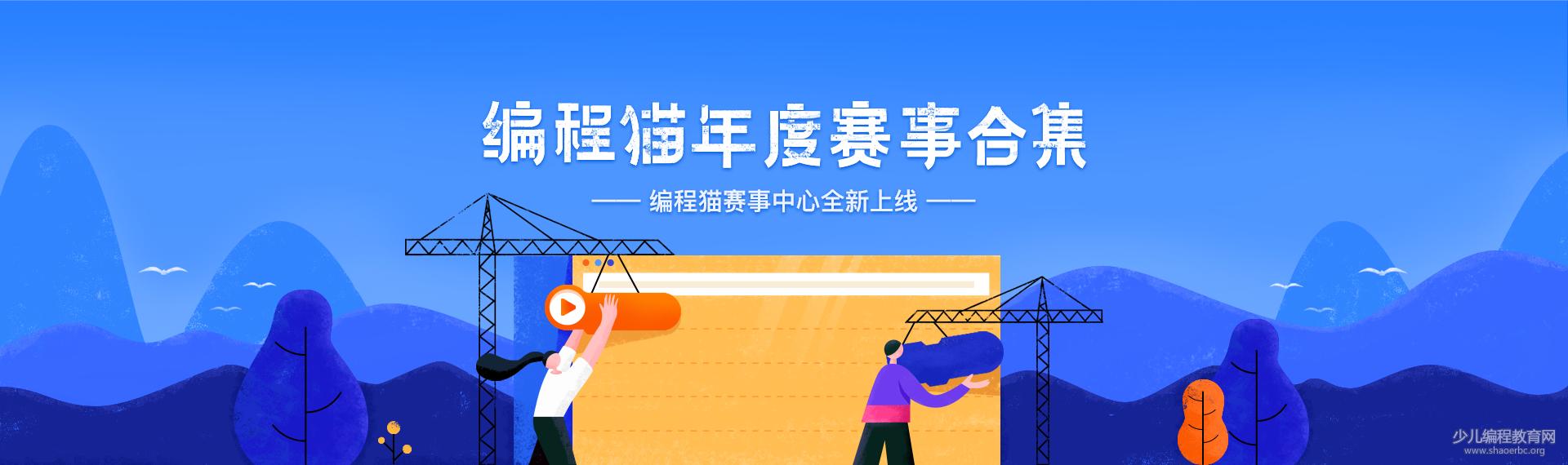 赛事中心-少儿编程教育网