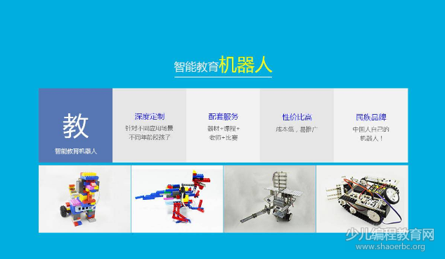 STEAM教育专题 | 瓦力工厂打造全国的青少年机器人编程教育-少儿编程教育网