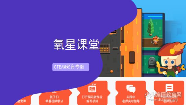 STEAM教育专题 | 氧星课堂结合AI打造游戏化教学模式