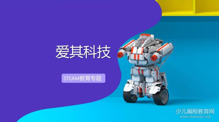 "STEAM教育专题 | 爱其科技专注""DIY智能机器人""编程教育体系"