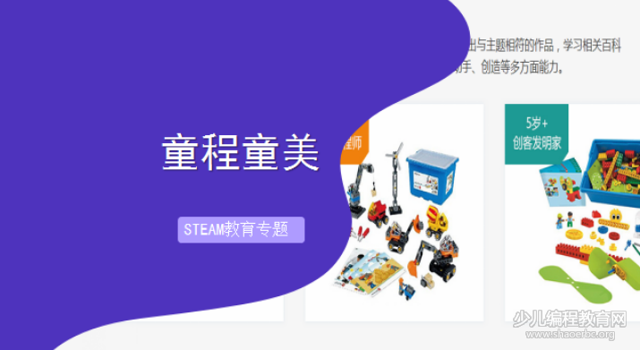 STEAM教育专题 | 童程童美打造中国青少儿编程专业化品牌