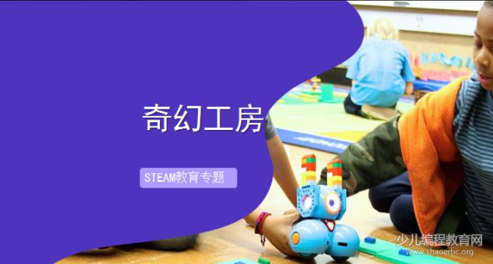 STEAM教育专题 | 奇幻工房推出 K5 少儿编程教学体系