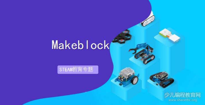 STEAM教育专题 | Makeblock全球STEAM教育解决方案领导者-少儿编程教育网