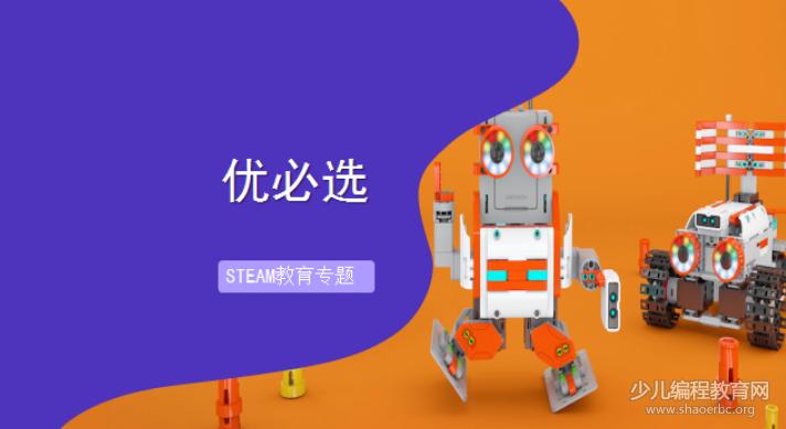 STEAM教育专题 | 优必选STEAM教育编程机器人的All-in之路-少儿编程教育网