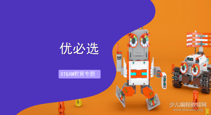 STEAM教育专题 | 优必选STEAM教育编程机器人的All-in之路