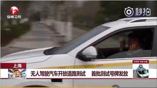人工智能AI时代已来!上海无人驾驶汽车号牌发放,正式开放使用!-少儿编程教育网