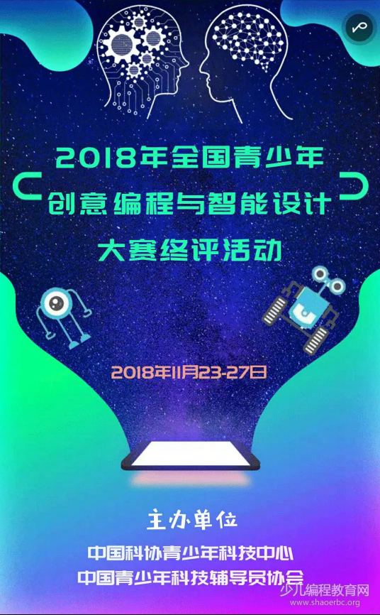 2018年全国青少年创意编程大赛,终评活动即将开启!-少儿编程教育网
