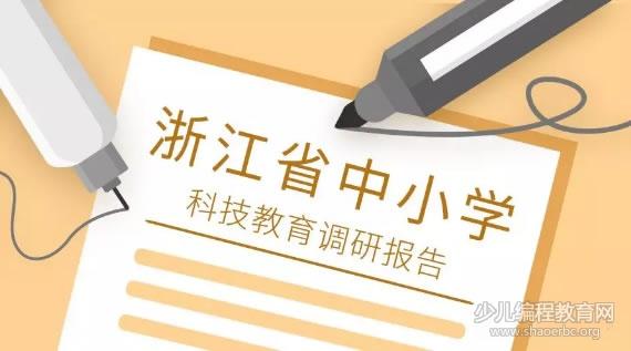 《浙江省中小学科技教育调研报告》揭开浙江STEAM教育蓝图!