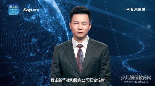 """首个""""AI人工智能主播""""在新华社上岗,未来社会竞争将更加激烈!"""