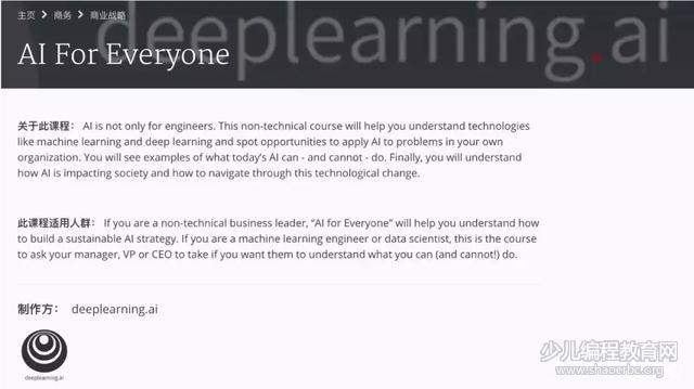 """人工智能先驱吴恩达推出""""全民学AI""""课程,为人工智能布道!-少儿编程教育网"""