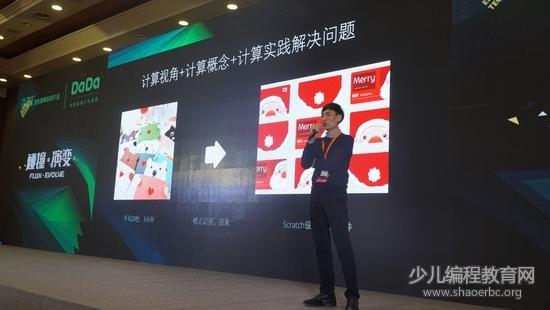 贝尔编程CEO林钊仕:依靠产品和渠道突围少儿编程教育-少儿编程教育网