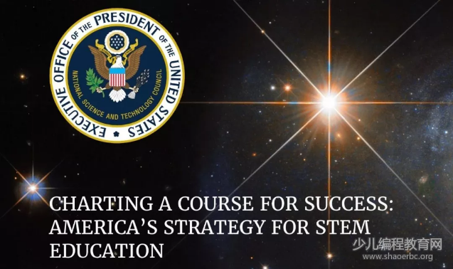 北极星计划:美国白宫发布STEM教育下一个五年战略!-少儿编程教育网