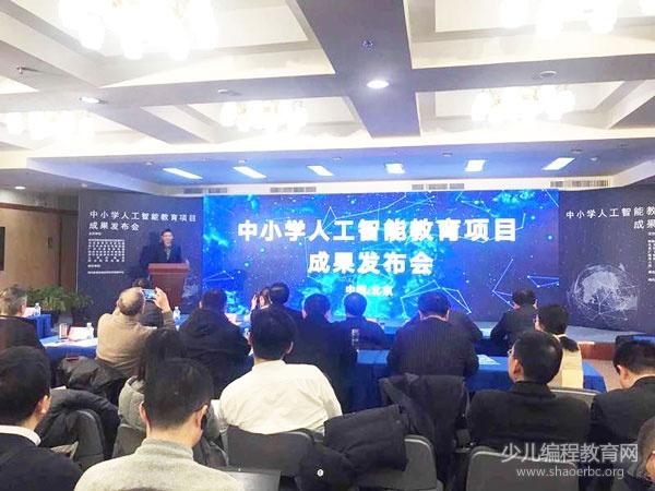 2019年中小学人工智能教育项目成果发布会
