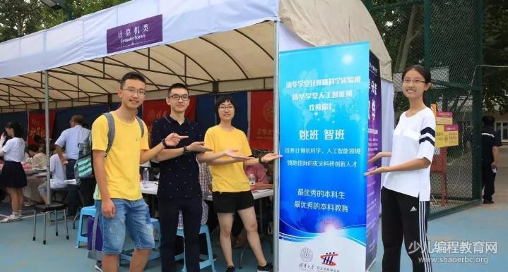 首届清华智班30人名单公布:清华第一批AI人工智能专业本科生