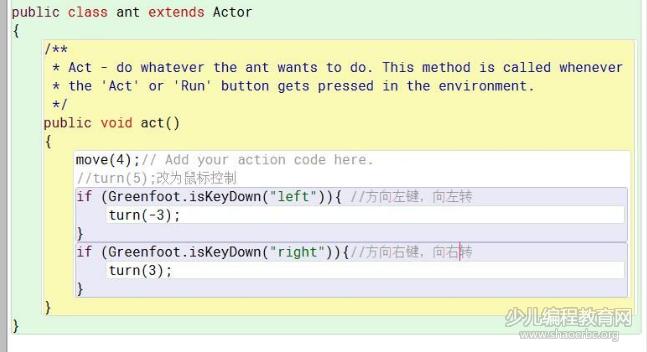 Java少儿编程神器Greenfoot(6)键盘控制