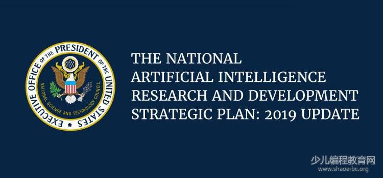 2019年美国AI人工智能发展战略发布,重点信息抢先看!