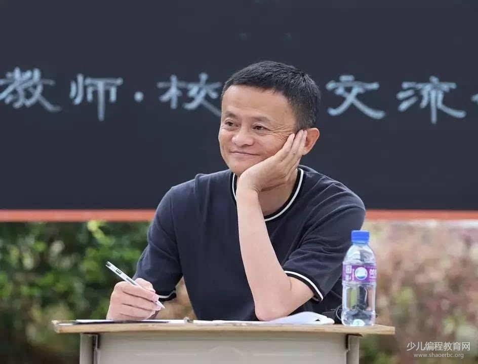 马云重新出发回归教育事业,他对教育的思考,句句戳痛父母!-少儿编程教育网