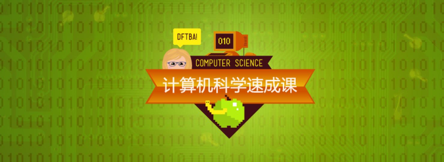 计算机科学速成课-第4课:二进制