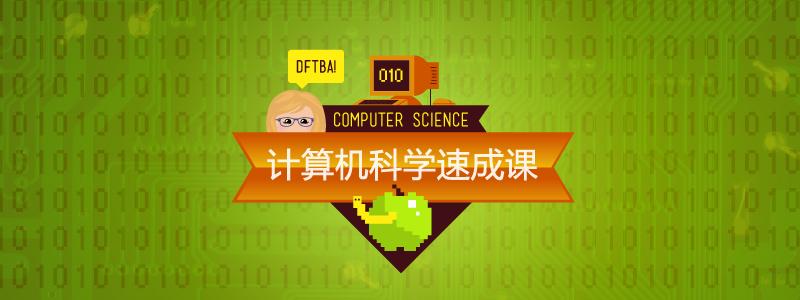 这份1000万人收藏的计算机科学速成课,快来免费领取吧!