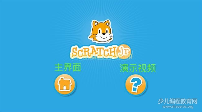 ScratchJR少儿编程启蒙教程:第一章:舞会(上)-少儿编程教育网