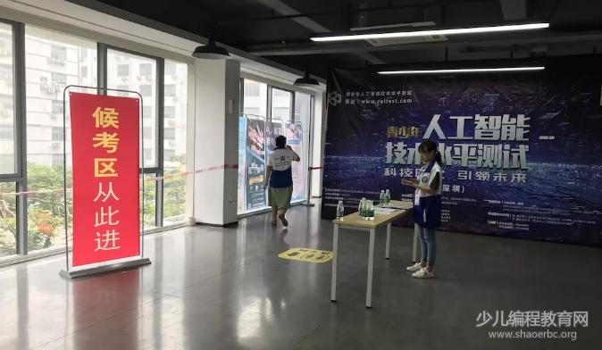 亲身经历青少年AI人工智能技术等级考试!北京大学出题,工信部发证!-少儿编程教育网