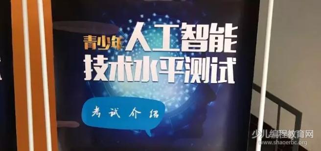亲身经历青少年AI人工智能技术等级考试!北京大学出题,工信部发证!
