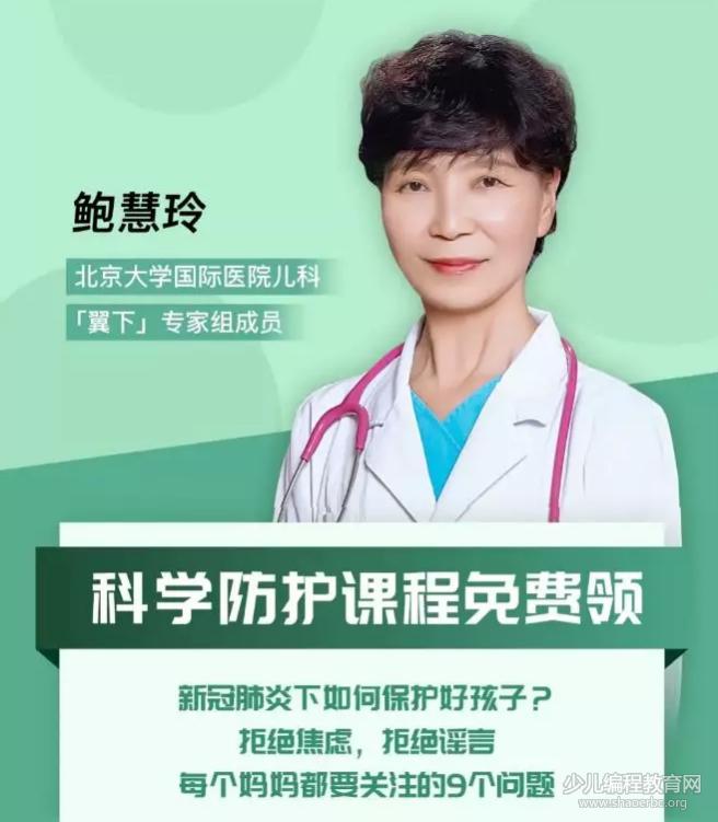 9个青少儿防疫问题,北京大学国际医院儿科专家权威解答!-少儿编程教育网